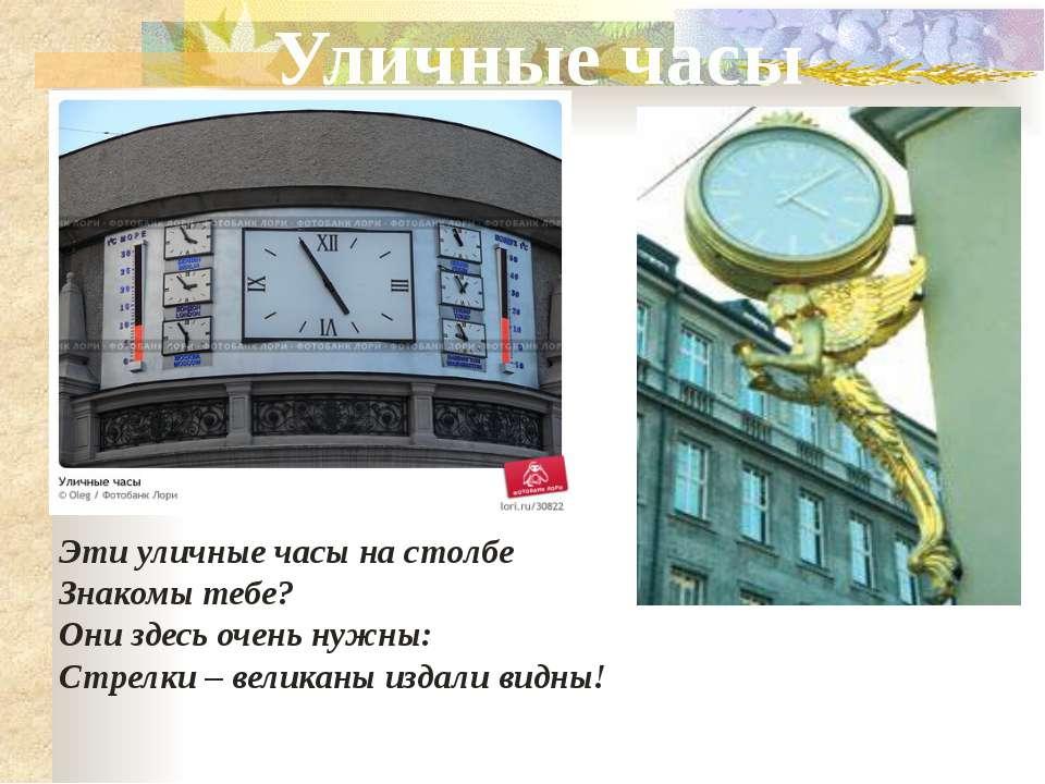 Эти уличные часы на столбе Знакомы тебе? Они здесь очень нужны: Стрелки – вел...
