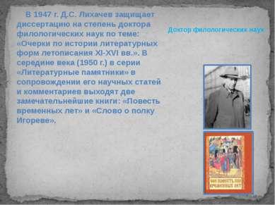 Доктор филологических наук В 1947 г. Д.С. Лихачев защищает диссертацию на сте...
