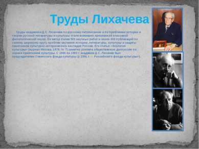 Труды Лихачева Труды академика Д.С. Лихачева по русскому летописанию и по про...