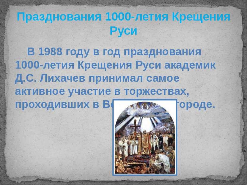 Празднования 1000-летия Крещения Руси В 1988 году в год празднования 1000-лет...