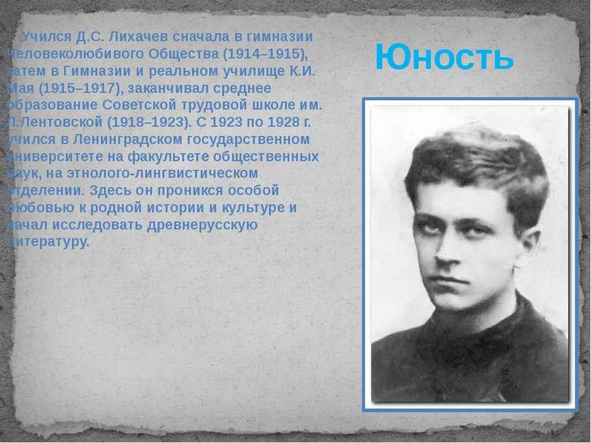 Юность Учился Д.С.Лихачев сначала в гимназии Человеколюбивого Общества (1914...