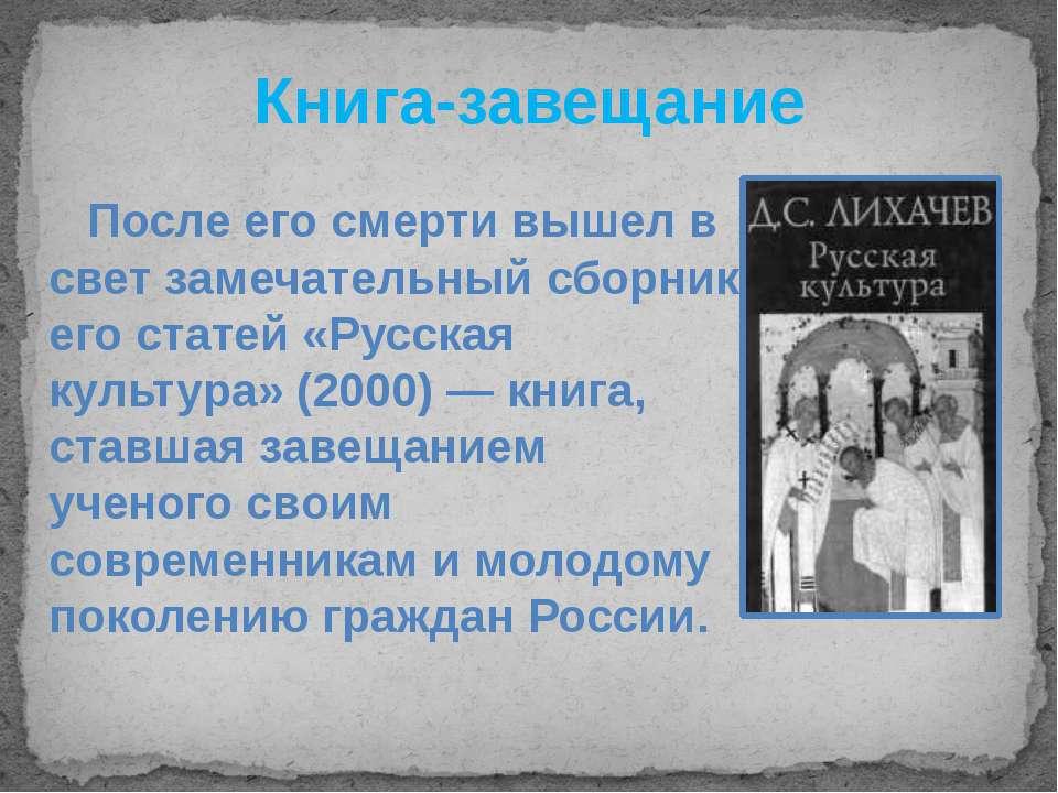 Книга-завещание После его смерти вышел в свет замечательный сборник его стате...