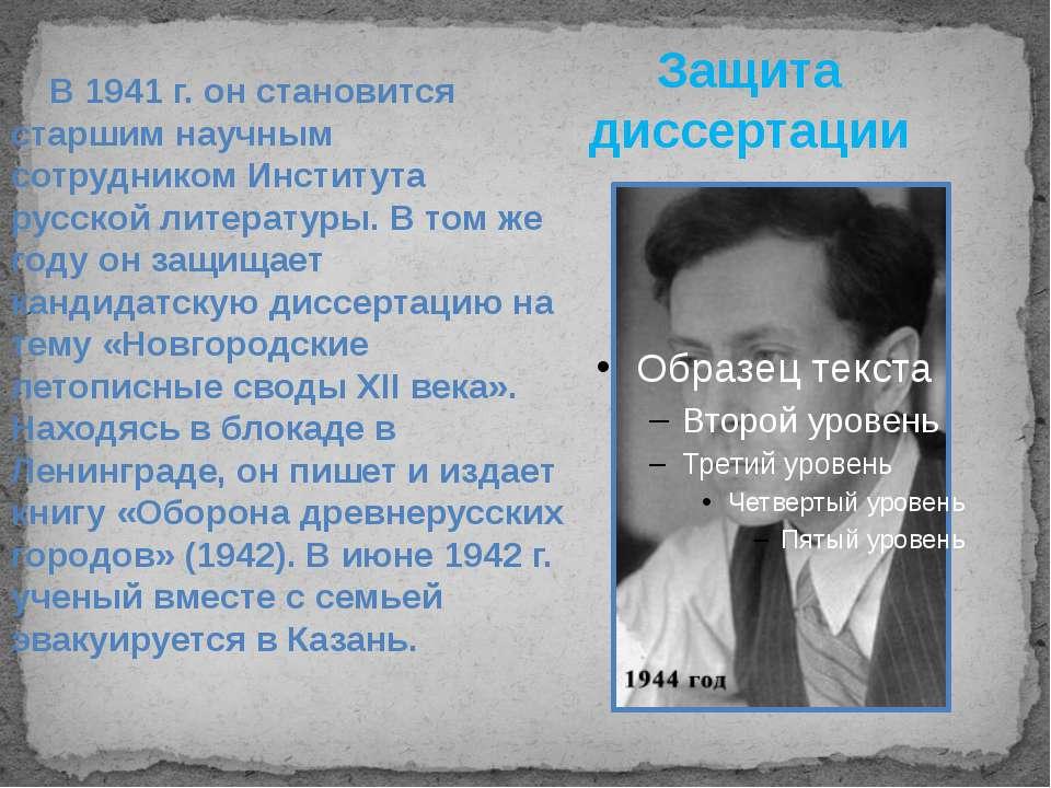 Защита диссертации В 1941 г. он становится старшим научным сотрудником Инстит...