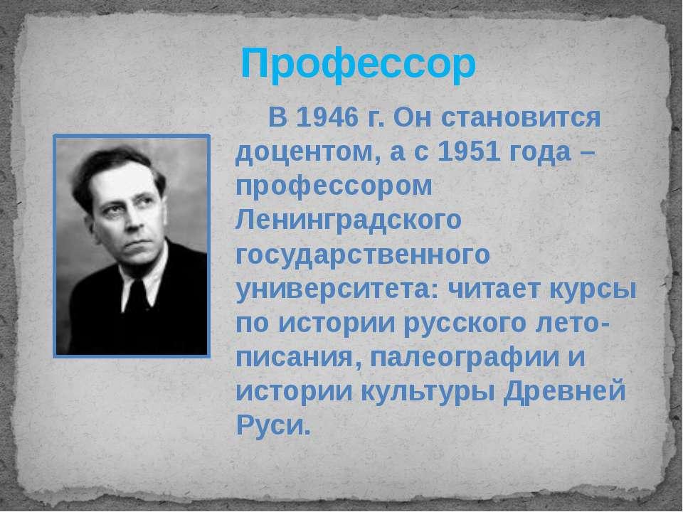 Профессор В 1946 г. Он становится доцентом, а с 1951 года – профессором Ленин...