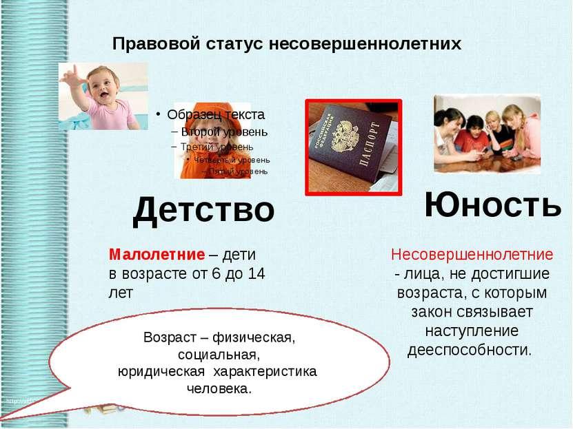 Правовой статус несовершеннолетних Детство Юность Несовершеннолетние - лица, ...