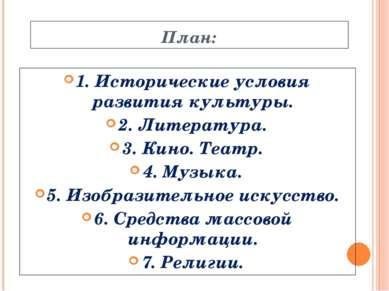 План: 1. Исторические условия развития культуры. 2. Литература. 3. Кино. Теат...