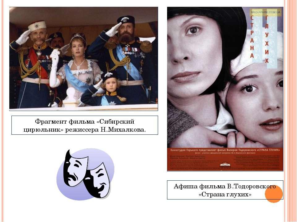 Фрагмент фильма «Сибирский цирюльник» режиссера Н.Михалкова. Афиша фильма В.Т...
