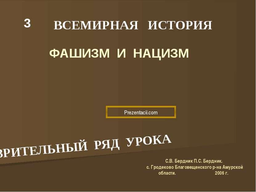 ФАШИЗМ И НАЦИЗМ 3 С.В. Бердник П.С. Бердник. с. Гродеково Благовещенского р-н...
