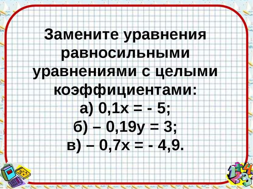 Замените уравнения равносильными уравнениями с целыми коэффициентами: а) 0,1х...