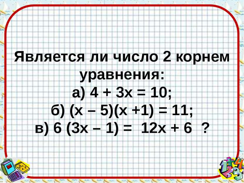 Является ли число 2 корнем уравнения: а) 4 + 3х = 10; б) (х – 5)(х +1) = 11; ...