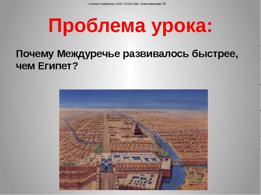Почему Междуречье развивалось быстрее, чем Египет? г.Усолье-Сибирское, МОУ «С...