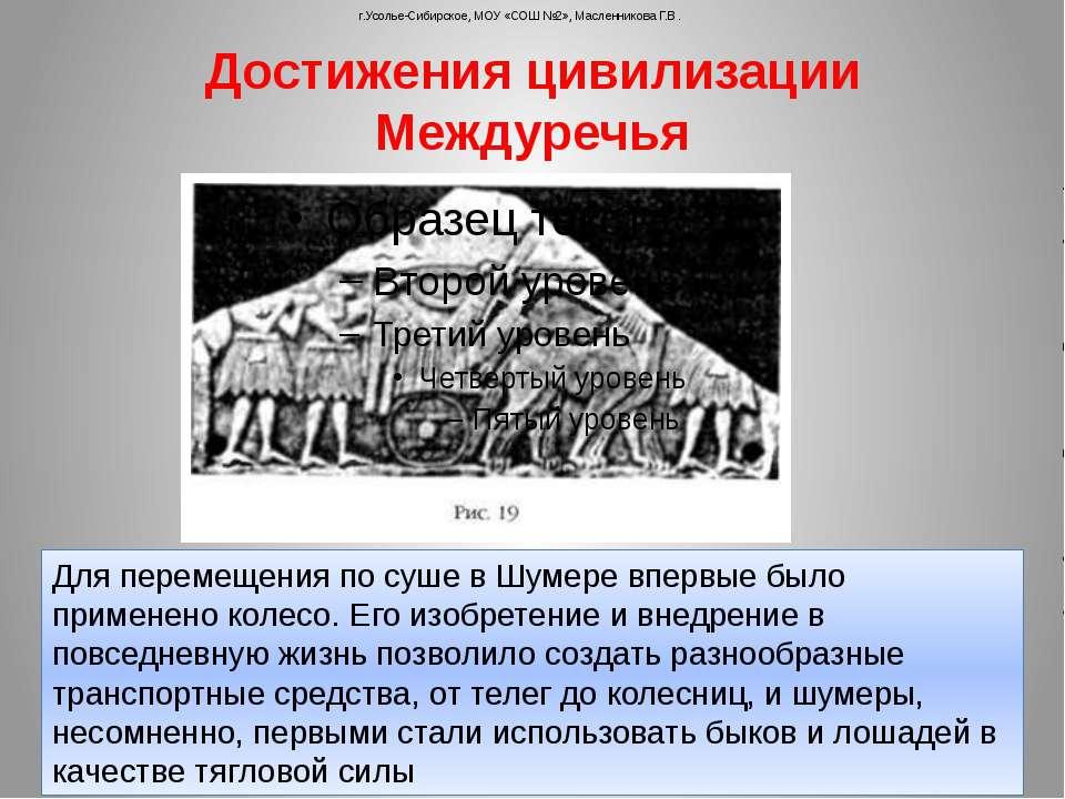 г.Усолье-Сибирское, МОУ «СОШ №2», Масленникова Г.В. Для перемещения по суше в...