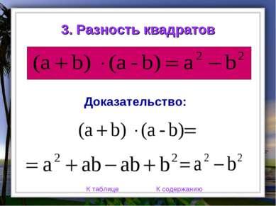 3. Разность квадратов К таблице К содержанию Доказательство: