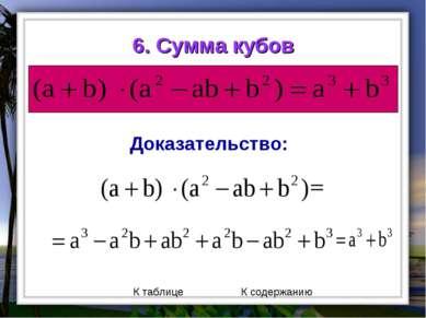 6. Сумма кубов К таблице К содержанию Доказательство: