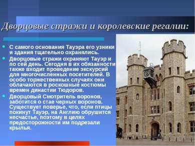 Дворцовые стражи и королевские регалии: С самого основания Тауэра его узники ...