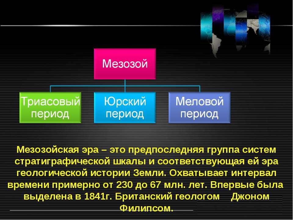 Мезозойская эра – это предпоследняя группа систем стратиграфической шкалы и с...