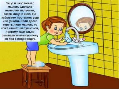 Лицо и шею моем с мылом. Сначала намылим пальчики, затем лицо и шею. Не забыв...