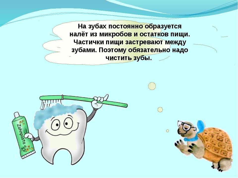 На зубах постоянно образуется налёт из микробов и остатков пищи. Частички пищ...