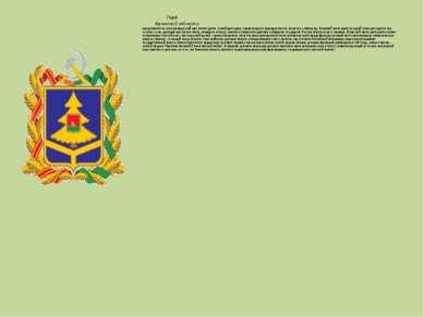Герб Брянской области представляет из себя французский щит синего цвета. Сини...