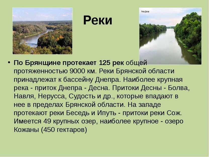 Реки По Брянщине протекает 125 рек общей протяженностью 9000 км. Реки Брянско...