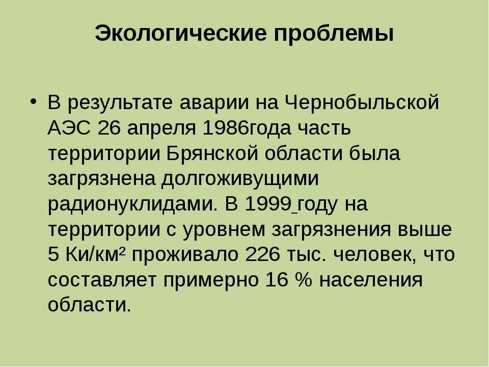 Экологические проблемы В результате аварии на Чернобыльской АЭС 26 апреля 198...