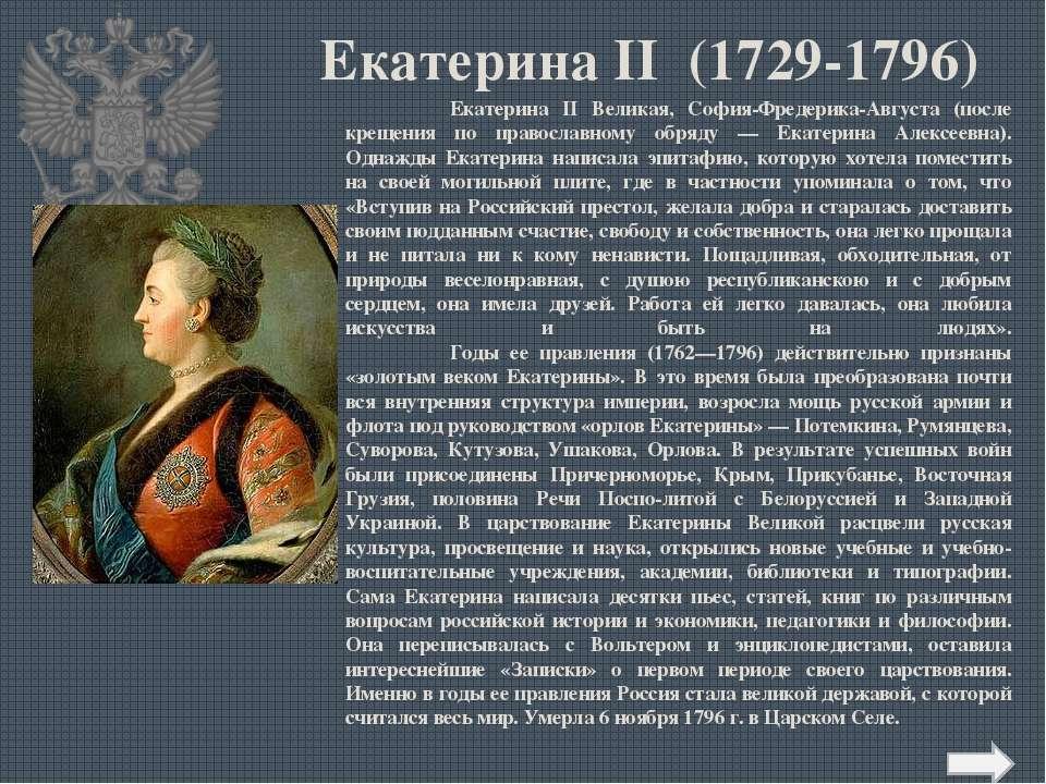 Екатерина II (1729-1796) Екатерина II Великая, София-Фредерика-Августа (после...