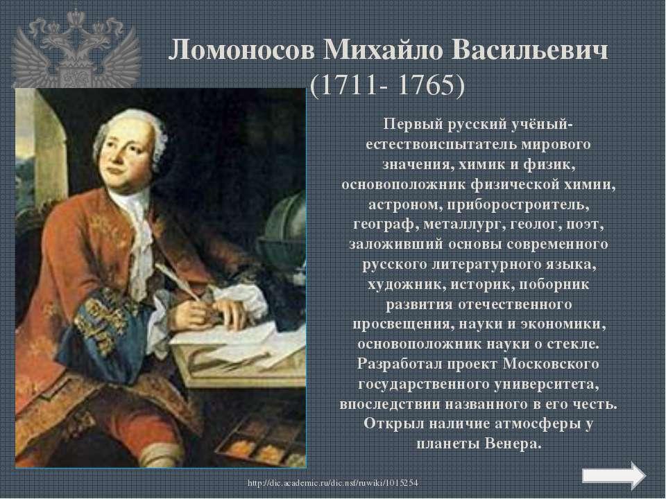 Ломоносов Михайло Васильевич (1711- 1765) Первый русский учёный-естествоиспыт...
