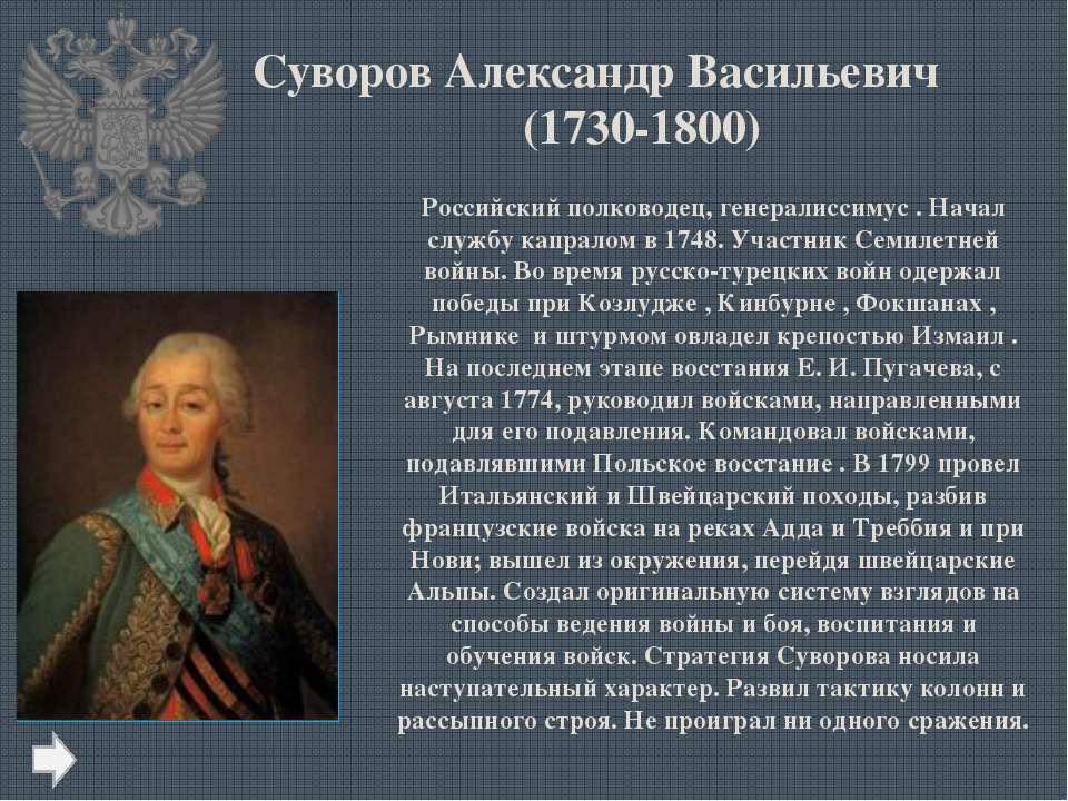 Суворов Александр Васильевич (1730-1800) Российский полководец, генералиссиму...