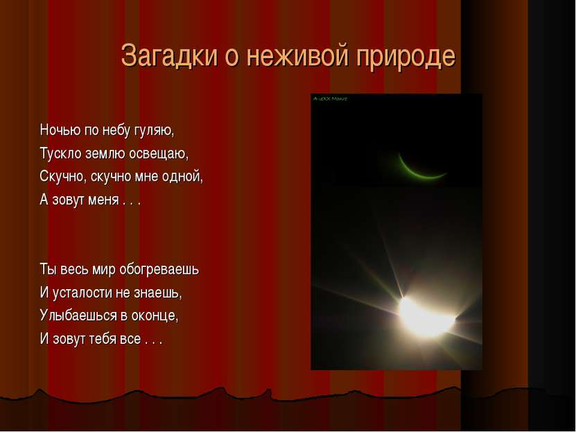 Загадки о неживой природе Ночью по небу гуляю, Тускло землю освещаю, Скучно, ...