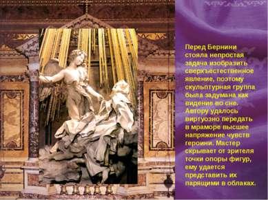 Перед Бернини стояла непростая задача изобразить сверхъестественное явление, ...