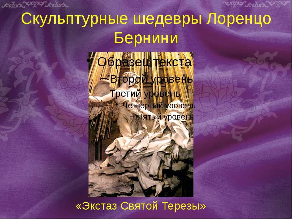 Скульптурные шедевры Лоренцо Бернини «Экстаз Святой Терезы»