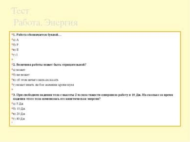 1. Работа обозначается буквой… а) A б) P в) E г) I  2. Величина работы может...