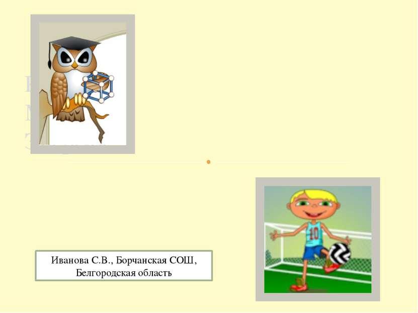 Работа Мощность Энергия Иванова С.В., Борчанская СОШ, Белгородская область