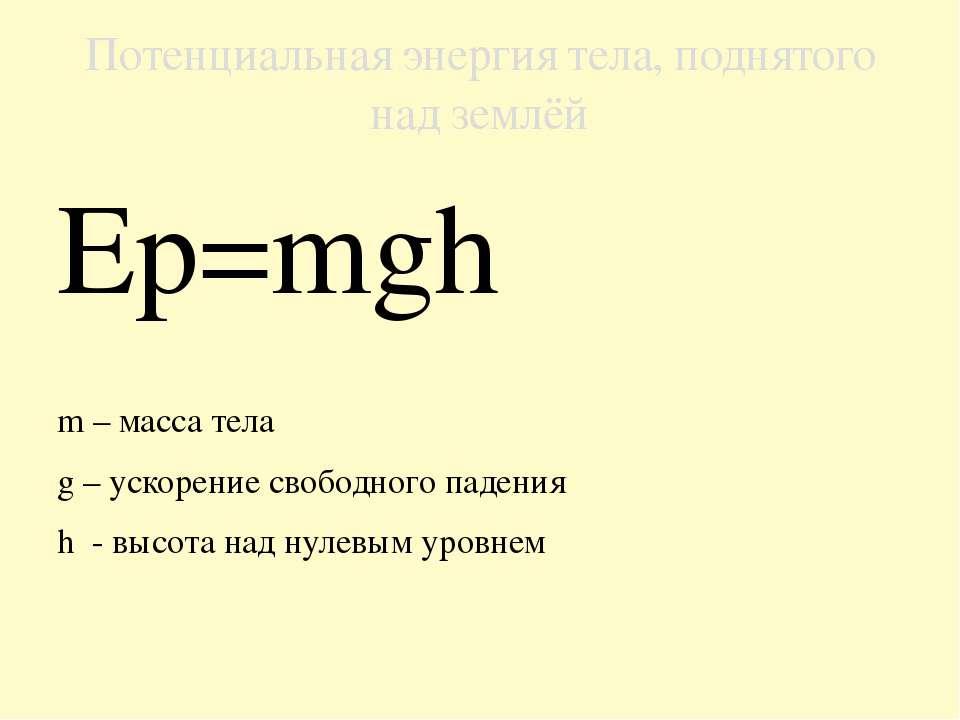 Еp=mgh m – масса тела g – ускорение свободного падения h - высота над нулевым...