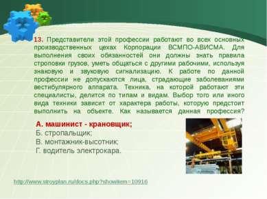 13. Представители этой профессии работают во всех основных производственных ц...
