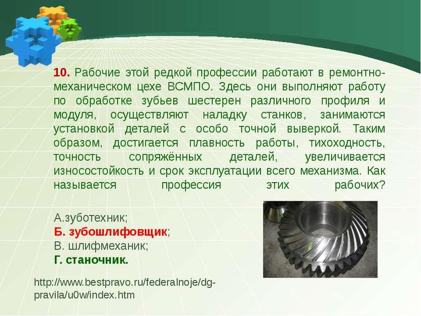 10. Рабочие этой редкой профессии работают в ремонтно-механическом цехе ВСМПО...