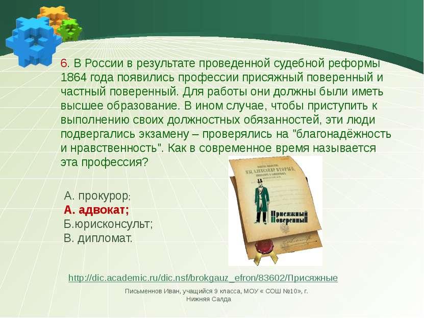 6. В России в результате проведенной судебной реформы 1864 года появились про...