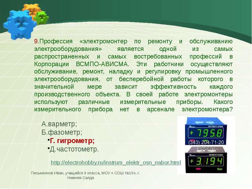 9.Профессия «электромонтер по ремонту и обслуживанию электрооборудования» явл...