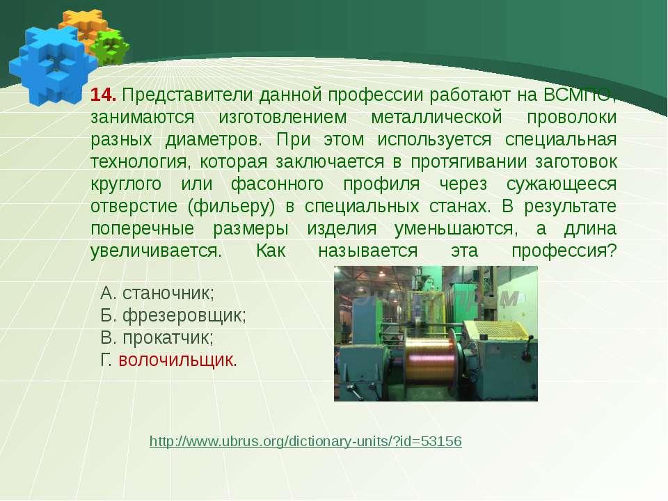14. Представители данной профессии работают на ВСМПО, занимаются изготовление...