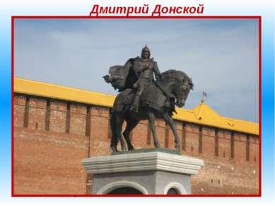 Дмитрий Донской За своё 30-летнее правление Дмитрий сумел стать признанным гл...