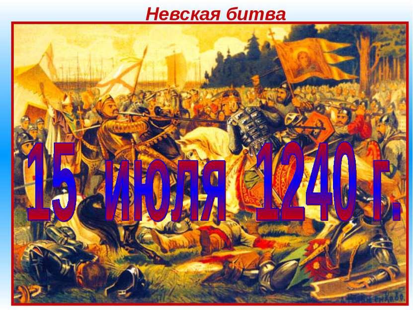 Невская битва Первыми были шведы. Множество кораблей подошло к Неве под коман...