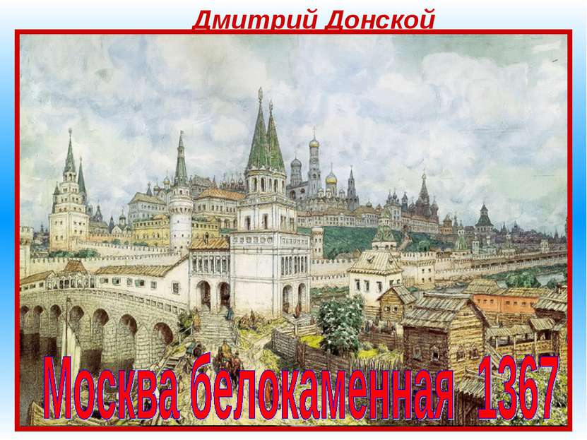 Дмитрий Донской Дмитрий Иванович Донской (1350-1389) великий князь владимирск...