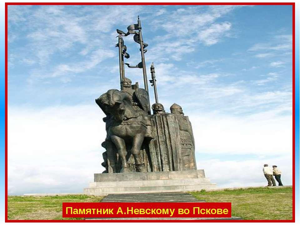 Великий князь Александр Невский был выдающимся полководцем и мудрым политичес...