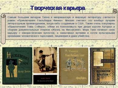 Самым большим вкладом Твена в американскую и мировую литературу считается ром...