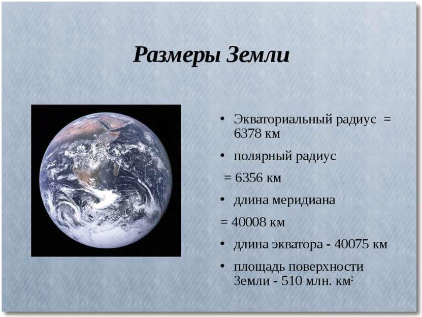 Размеры Земли Экваториальный радиус = 6378 км полярный радиус = 6356 км длина...