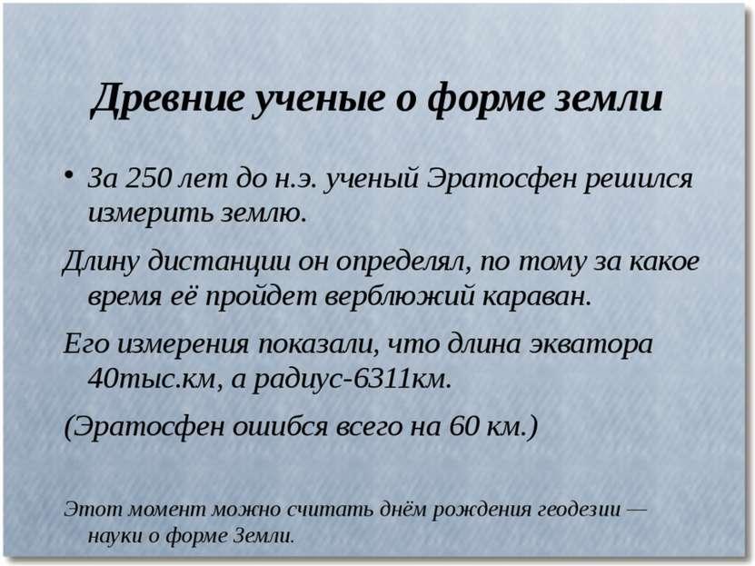 Древние ученые о форме земли За 250 лет до н.э. ученый Эратосфен решился изме...