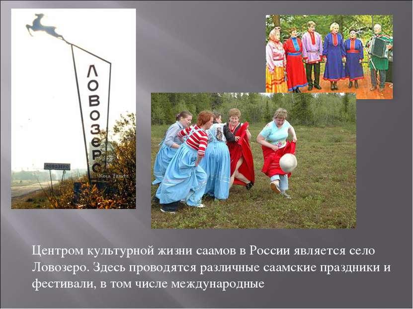 Центром культурной жизни саамов в России является село Ловозеро. Здесь провод...