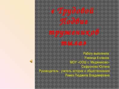« Трудовой Подвиг тружеников тыла» Работу выполнила Ученица 6 класса МОУ «ООШ...