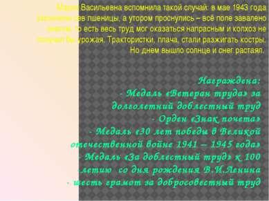 Награждена: - Медаль «Ветеран труда» за долголетний доблестный труд - Орден «...