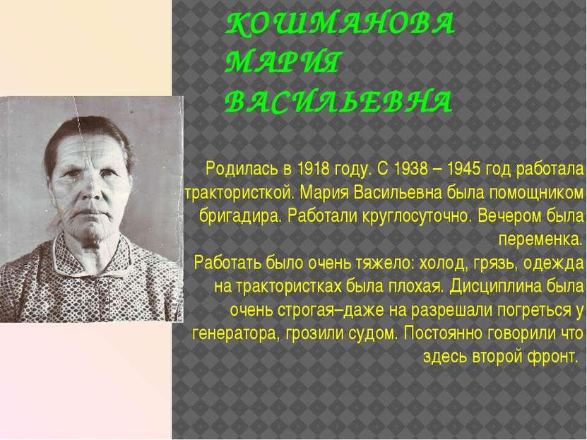 КОШМАНОВА МАРИЯ ВАСИЛЬЕВНА Родилась в 1918 году. С 1938 – 1945 год работала т...